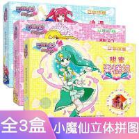 巴啦啦小魔仙梦幻旋律全套3册甜蜜蛋糕梦幻音乐厅浪漫魔仙屋卡通
