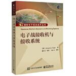 【正版新书直发】电子战接收机与接收系统(美)Richard A. Poisel(理查德 A. 泊伊泽)电子工业出版社9