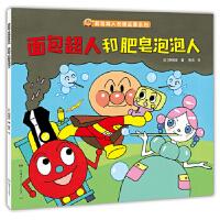 【全新直发】面包超人和肥皂泡泡人/面包超人友情故事系列 湖南少年儿童出版社