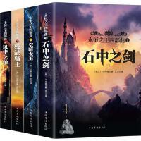 永恒之王四部曲(套装共4册)9787511378262中国华侨出版社[英]T.H.怀特