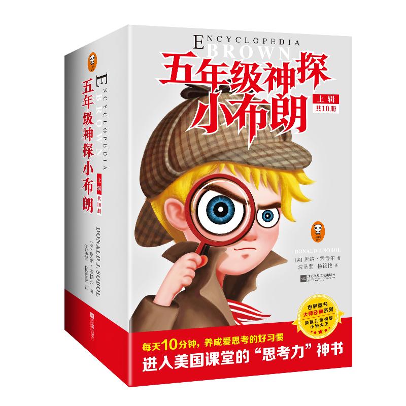 """五年级神探小布朗(上辑)·7~11岁""""思考力""""启蒙书:(进入美国中小学课堂的""""思考力""""神书)(套装共10册) 乔布斯、比尔·盖茨等聪明脑袋的思考模式启蒙书,世界儿童侦探大王留给人类的不朽经典,美国式""""快乐思考""""潜移默化之书。趣味知识与孩子爱不释手的侦探小故事相结合——每天10分钟,小读客出品"""