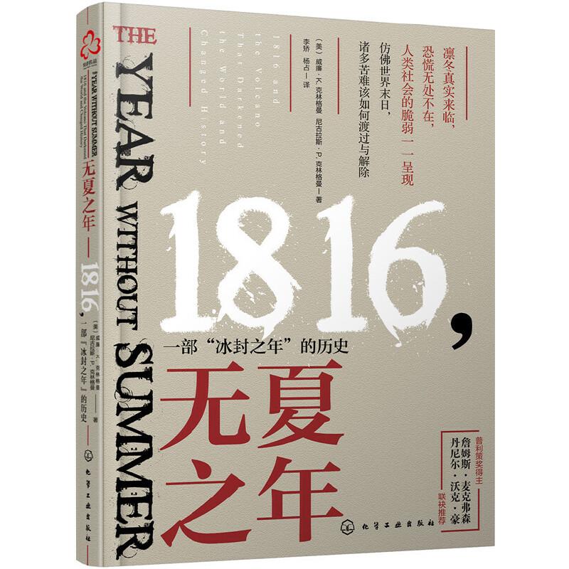 """观乎图书·无夏之年:1816,一部""""冰封之年""""的历史这一年,竟然改变了世界的历史"""