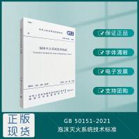 GB50151-2021泡沫灭火系统技术标准
