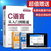 正版 零起点快速入门C语言从入门到精通新版程序员经典入门教材编程C语言程序设计教材 赠c语言入门视频教程程序员入门书籍