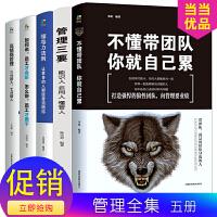正版5册 管理方面的书籍 不懂带团队你就自己累管理三要 如何说员工才会听高情商企业管理 书籍畅销书领导者管理的成功法则21销售