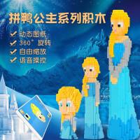 儿童玩具女孩生日礼物3-4-6艾爱莎公主4-5-6-7-8-9-10-12女童小学生玩具 爱莎公主积木