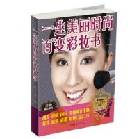 【新书店正版】一生美丽时尚百变彩妆书潘若素作9787511342263中国华侨出版社