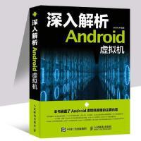 深入解析Android 虚拟机 垃圾回收内存优化JNI C、C++ LinuxJava虚拟机系统优化书籍Android