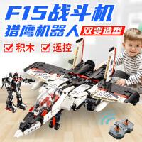兼容乐高积木飞机 系列拼装玩具益智男孩子模型儿童电动遥控机器人