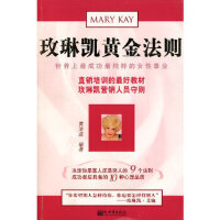 【二手书旧书9成新】玫琳凯黄金法则 黄浩波 新世界出版社 9787801877109