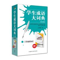 学生成语大词典(买赠套装)