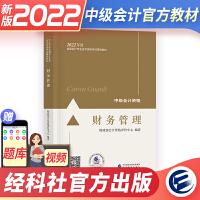 中级会计职称教材2021 中级会计师 财务管理 中级财务管理中级会计职称教材2021