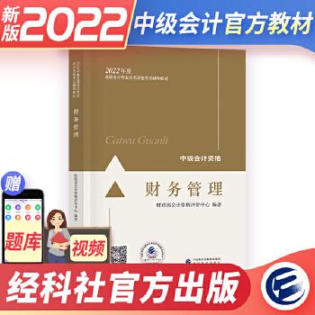 备考2020 中级会计职称教材2020 中级会计师 财务管理 中级财务管理中级会计职称教材2019