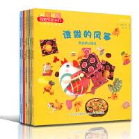 咯咯哒和她的孩子们心灵成长绘本 全9册 日本造型作家创作的粘土绘本 用简单语言诠释浓浓母爱 儿童阅读 河北少儿 图书籍