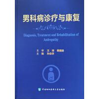 正版男科病诊疗与康复聚图9787567911826中国协和医科大学