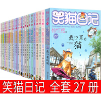 笑猫日记系列全套24册正版全集小猫日记杨红樱系列全套书校园小说小学生课外阅读书籍四五六年级儿童6-10-12岁第一季第