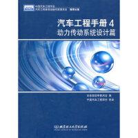【正版现货】汽车工程手册4 动力传动系统设计篇 日本自动车技术会 9787564023614 北京理工大学出版社