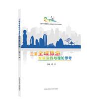 【正版直发】三亚全域旅游发展实践与理论思考 田良 9787312044779 中国科学技术大学出版社
