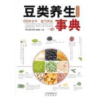【正版二手书旧书9成新左右】豆类养生事典9787200095647