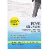 【新书店正品包邮】因为痛,所以叫青春 (韩) 金兰都著 广西科学技术出版社 9787807637295