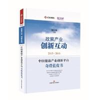2015-2016中国健康产业创新平台奇璞蓝皮书:政策产业 创新互动 蔡江南 上海科学技术出版社 9787547830