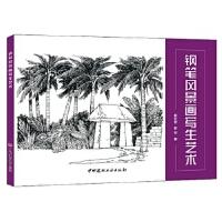 钢笔风景画写生艺术 蔡宏坡,蔡琴 9787516023365 中国建材工业出版社