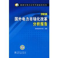 能源与电力分析年度报告系列 2010 国外电力市场化改革分析报告