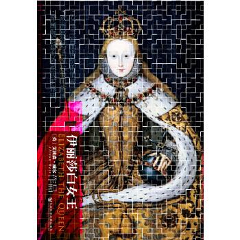 伊丽莎白女王(pdf+txt+epub+azw3+mobi电子书在线阅读下载)