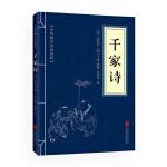 千家诗(中华国学经典精粹・蒙学家训必读本)