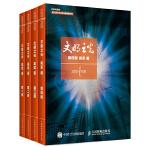 文明之光(套装全4册)