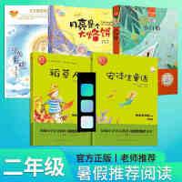 北京2020年二年级暑假读物套装5册稻草人+安徒生童话+小白船+月亮是个大烙饼+月光蛋糕小学生课外阅读2年级假期读物