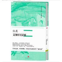 中国美术史・大师原典系列 仇英・文姬归汉图