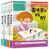 王一梅童话系列注音版全套4册 书本里的蚂蚁 蔷薇别墅的老鼠一二年级小学生课外书必读班主任老师推荐6-9-10-12周岁