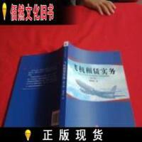 【二手正版9成新现货】飞机租赁实务(修订版)品佳干净 谭向东 著 中信出版社