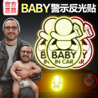 3M反光卡通贴纸创意汽车baby in car车内有宝宝车贴装饰遮挡划痕