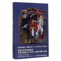 正版 亚瑟王之死 (英) 精编珍藏版科幻魔幻玄幻小说《哈利・