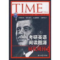 考研英语阅读题源时代周刊分册 江涛,孟飞 9787502165178 石油工业出版社