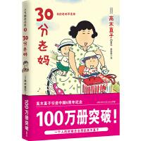 30分老妈(高木直子全球首发10周年纪念版已出版,大开本高品质,全新银白珠光纸精致印制,旧版本将不再印刷)
