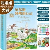 世界名著美绘珍藏--尼尔斯骑鹅旅行记(美绘珍藏版) 刘媛媛直播推荐