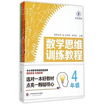 数学思维训练教程(4年级共4册)/四季丛书