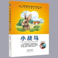 小战马 学校指定小学生三年级课外书8-12岁必读四五六年级畅销书儿童书籍10-15岁儿童文学书获奖读物少儿图书