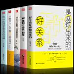 全5本 好关系是麻烦出来的+别让相爱败给相处+简单应对复杂世界的利器 成功励志正能量书籍口才技巧提高情商说话技巧书籍