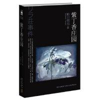 紫丁香庄园(日)鲇川哲也新星出版社9787513306119