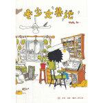 【新书店正版】老少女基地Stella So9787108042576生活.读书.新知三联书店