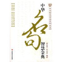 【二手书9成新】中华名句智慧金典黄亚男,许长荣著9787802217874中国时代经济出版社