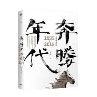 奔腾年代-互联网与中国1995-2018【可开发票】