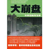 大崩盘:次贷扭曲的世界