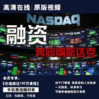 刘建华融资奔向纳斯达克正版高清在线视频非DVD光盘 3.5