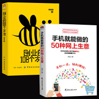 正版 手机就能做的50种网上生意+创业的108个方法全套2册 手机开网店*网店网络兼职电子商务创业方法书籍网店营销经营