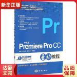 中文版Premiere Pro CC互动教程 黎文锋,吴素珍,周萍萍著 9787502791674 海洋出版社 新华书